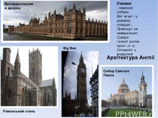 Архітектура Англії Ознаки: - невисокі собори; Витягнуті у довжину споруди ; Прям