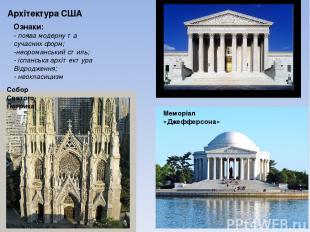 Архітектура США Ознаки: - поява модерну та сучасних форм; -неороманський стиль;