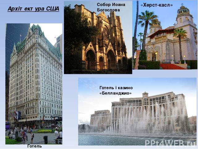 Архітектура США Готель і казино «Белланджио» Собор Иоана Богослова «Херст-касл» Готель «Плаза»