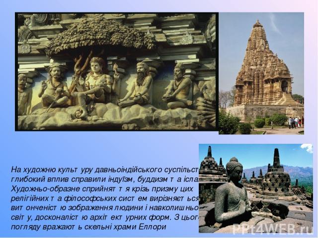 На художню культуру давньоіндійського суспільства глибокий вплив справили індуїзм, буддизм та іслам. Художньо-образне сприйняття крізь призму цих релігійних та філософських систем вирізняється витонченістю зображення людини і навколишнього світу, до…