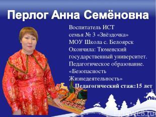 Воспитатель ИСТ семья № 3 «Звёздочка» МОУ Школа с. Белоярск Окончила: Тюменский