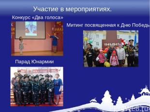 Участие в мероприятиях. Конкурс «Два голоса» Митинг посвященная к Дню Победы Пар