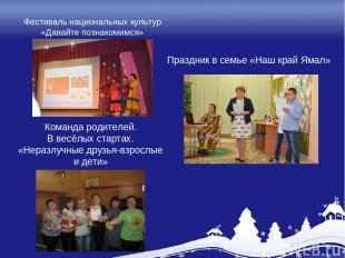 Фестиваль национальных культур «Давайте познакомимся» Праздник в семье «Наш край