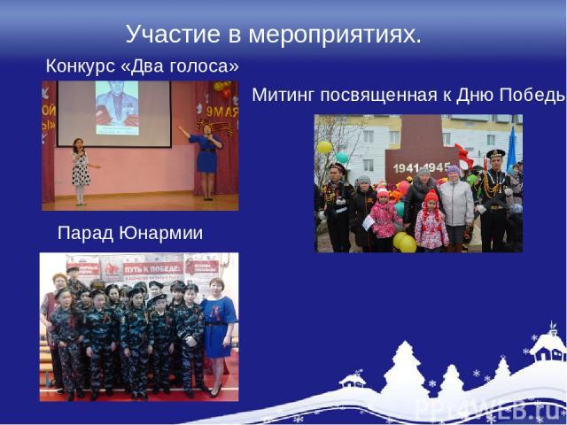 Участие в мероприятиях. Конкурс «Два голоса» Митинг посвященная к Дню Победы Парад Юнармии