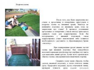 Подрезка газона После того, как были закреплены все стыки: и продольные и попере