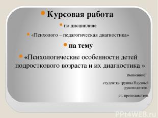 Курсовая работа по дисциплине «Психолого – педагогическая диагностика» на тему «