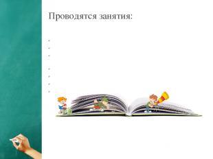 Проводятся занятия: Развитие речи. Ознакомление с художественной литературой. Фо