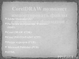 Adobe Illustrator (AI) Растровое изображение Windows (BMP) Corel DRAW (CDR) Core