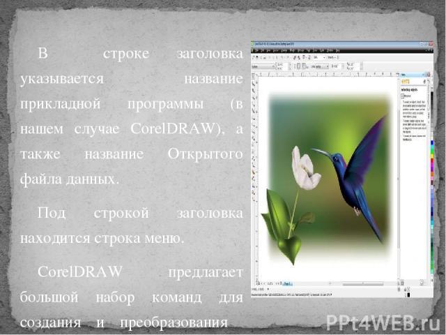В строке заголовка указывается название прикладной программы (в нашем случае CorelDRAW), а также название Открытого файла данных. Под строкой заголовка находится строка меню. CorelDRAW предлагает большой набор команд для создания и преобразования из…