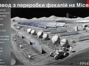 Завод з переробки фекалій на Місяці У майбутньому освоєнні людством Місяця важли