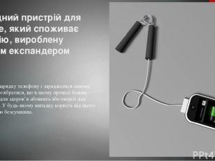Зарядний пристрій для iPhone, який споживає енергію, вироблену ручним експандеро