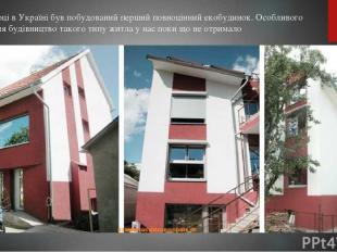 У 2008 році в Україні був побудований перший повноцінний екобудинок. Особливого
