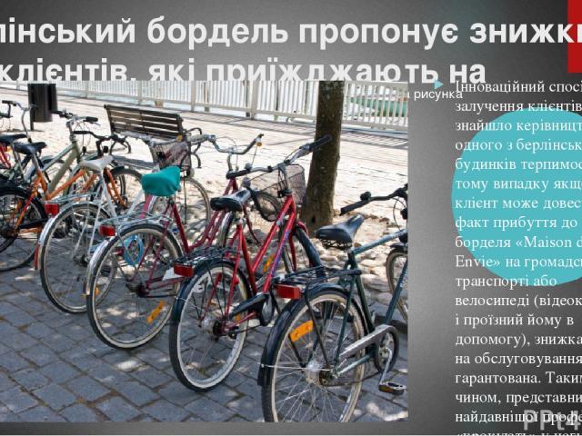 Берлінський бордель пропонує знижки для клієнтів, які приїжджають на велосипедах Інноваційний спосіб залучення клієнтів знайшло керівництво одного з берлінських будинків терпимості. У тому випадку якщо клієнт може довести факт прибуття до борделя «M…