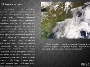 3.2 Аерозолі та сажа Глобальне затемнення — це поступове зменшення кількості пря