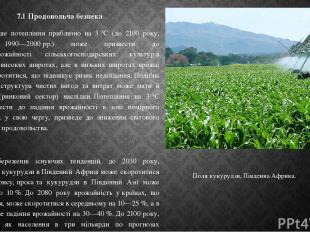 7.1 Продовольча безпека Подальше потепління приблизно на 3°C (до 2100 року, від