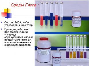 Состав: МПА, набор углеводов, индикатор Принцип действия: при ферментации углево