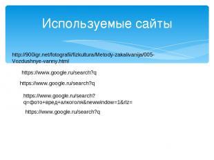 Используемые сайты https://www.google.ru/search?q https://www.google.ru/search?q