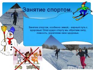 Занятие спортом. Упражнения для пресса Занятие спортом, особенно зимой, - верный