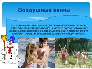 Воздушные ванны воздушные ванны очень полезны, они закаливают организм, улучшают