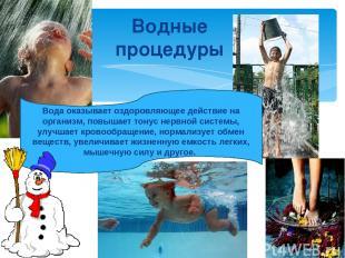 Водные процедуры Вода оказывает оздоровляющее действие на организм, повышает тон