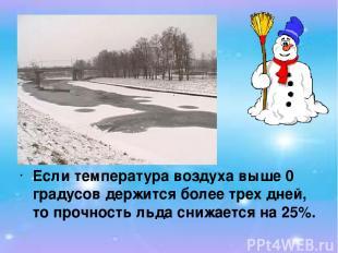 Если температура воздуха выше 0 градусов держится более трех дней, то прочность