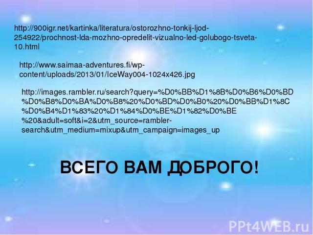 http://900igr.net/kartinka/literatura/ostorozhno-tonkij-ljod-254922/prochnost-lda-mozhno-opredelit-vizualno-led-golubogo-tsveta-10.html http://www.saimaa-adventures.fi/wp-content/uploads/2013/01/IceWay004-1024x426.jpg http://images.rambler.ru/search…