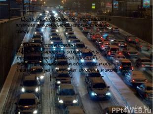 Цель исследования: исследовать влияние автомобилей на окружающую среду . Задачи