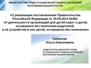 «О реализации постановления Правительства Российской Федерации от 24.05.2014 №48