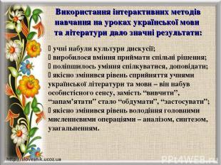 Використання інтерактивних методів навчання на уроках української мови та літера