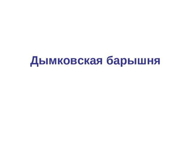 Дымковская барышня