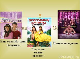 Which starred Selena Gomez. Еще одна История Золушки. Плохое поведение. Программ
