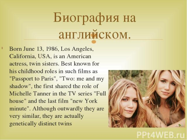 Born June 13, 1986, Los Angeles, California, USA, is an American actress, twin sisters. Best known for his childhood roles in such films as