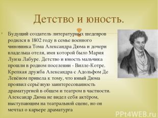 Будущий создатель литературных шедевров родился в 1802 году в семье военного чин