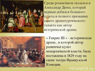 Среди романтиков оказался и Александр Дюма, который первым добился большого успе