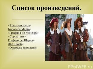 «Три мушкетера» «Королева Марго» «Графиня де Монсоро» «Сорок пять» «Графиня де Ш