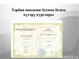 Тәрбия юнәлеше буенча белем күтәрү курслары
