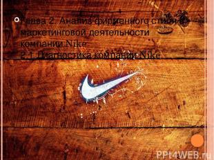 Глава 2. Анализ фирменного стиля в маркетинговой деятельности компании Nike 2.1