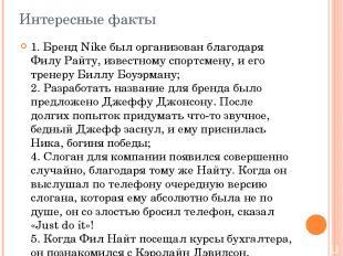 Интересные факты 1. Бренд Nike был организован благодаря Филу Райту, известному