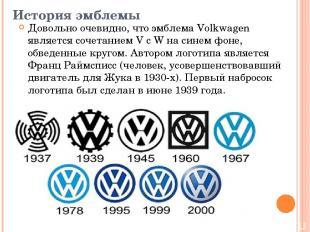 История эмблемы Довольно очевидно, что эмблема Volkwagen является сочетанием V с