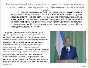 Ислам Каримов: Наша главная цель – решительное продвижение по пути развития, дем