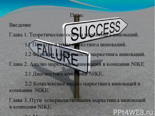 План: Введение Глава 1. Теоретические основы маркетинга инноваций. 1.1 Понятие и