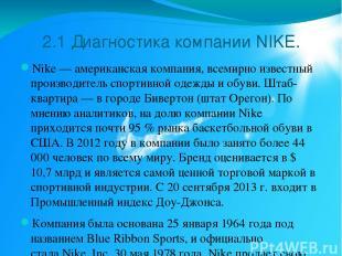 2.1 Диагностика компании NIKE. Nike—американскаякомпания, всемирно известный