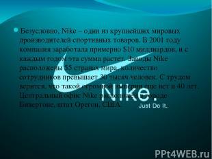 Безусловно,Nike – один из крупнейших мировых производителей спортивных товаров.