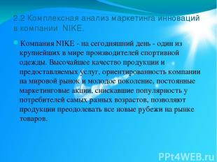2.2 Комплексная анализ маркетинга инноваций в компании NIKE. Компания NIKE - на