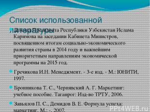 Список использованной литературы Доклад Президента Республики Узбекистан Ислама