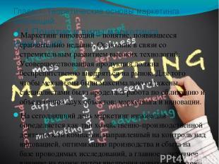 Глава 1. Теоретические основы маркетинга инноваций. 1.1 Понятие и виды маркетинг