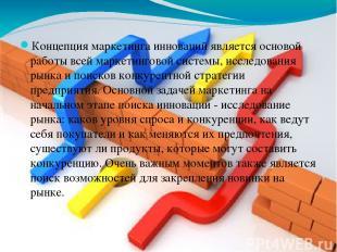 Концепция маркетинга инноваций является основой работы всей маркетинговой систем