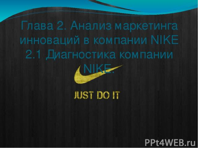 Глава 2. Анализ маркетинга инноваций в компании NIKE 2.1 Диагностика компании NIKE.