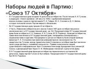 ВI Государственную думувходили 16 депутатов-октябристов. После письма А. И. Гу