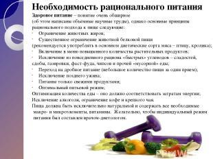 Необходимость рационального питания Здоровое питание – понятие очень обширное (о